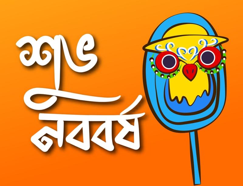 shuvo noboborsha Images