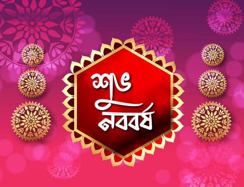 shuvo noboborsha picture